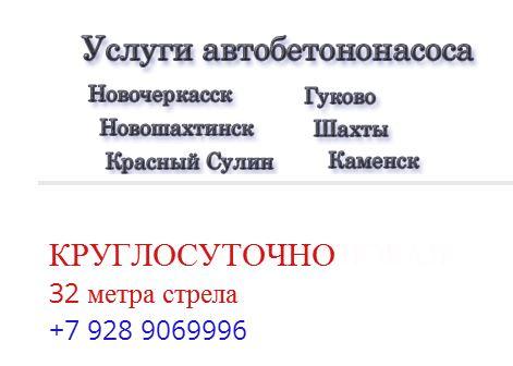 Электронная визитка на услуги автобетононасоса в Ростовской области