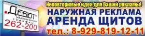 рекламные конструкции Шахты 2016