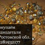 Скупка радиодеталей до 2039 Ростовская область выезд, куплю радиодетали