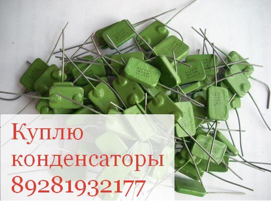 Скупка радиодеталей молдова