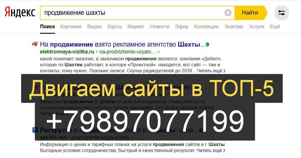 Продвижение сайтов веб студия в Шахтах и Ростове