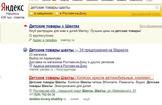 Detskie_tovari