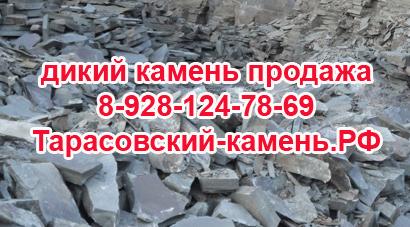 купить песчаник в москве с доставкой из 161