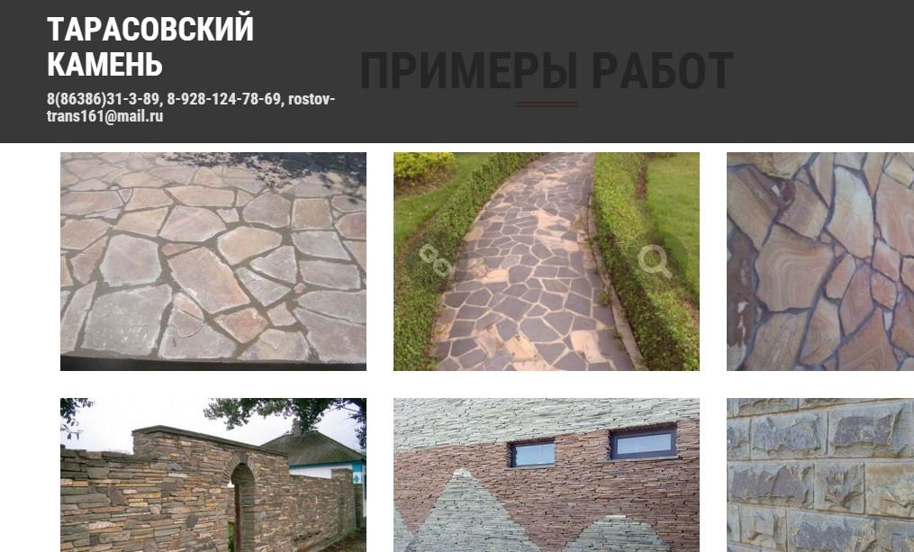 ростов камень тарасовский-камень.рф