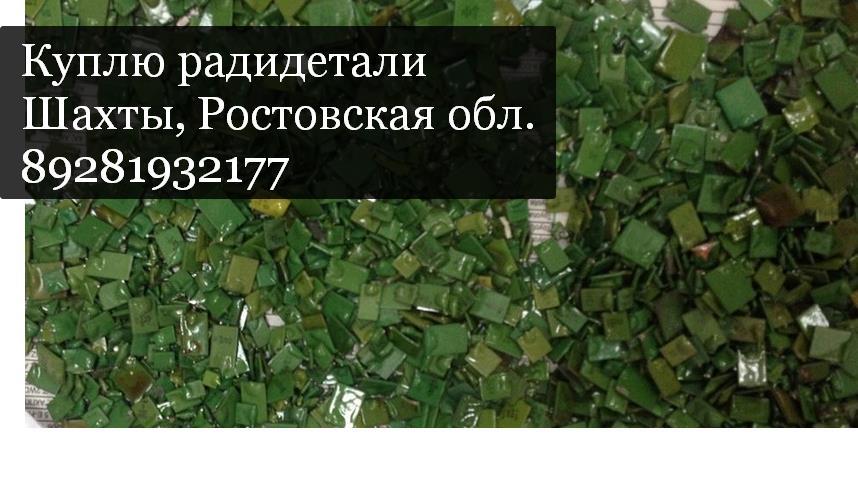 РО 161 регион с 07/2017 куплю радиодетали б/у прайс