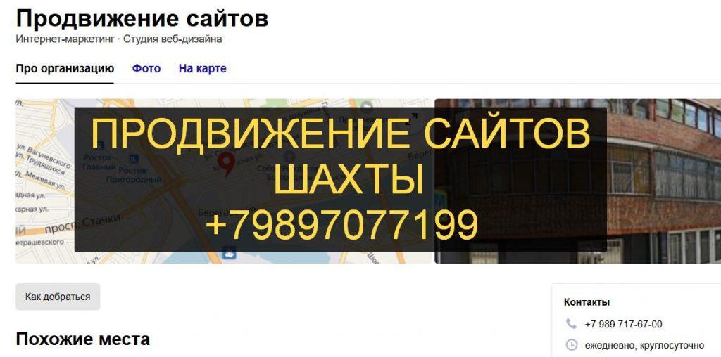 Сайт создание Ростов продвижение Шахты подарки при сотрудничестве