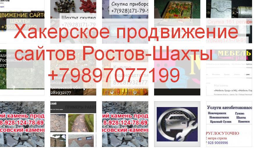 Ростов продвижение сайта в топ Шахты официальный портал